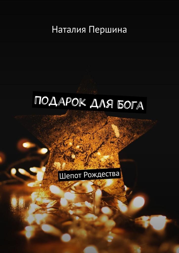 Наталия Першина Подарок дляБога. Шепот Рождества дмитрий мажоров тайна новогоднего волшебства