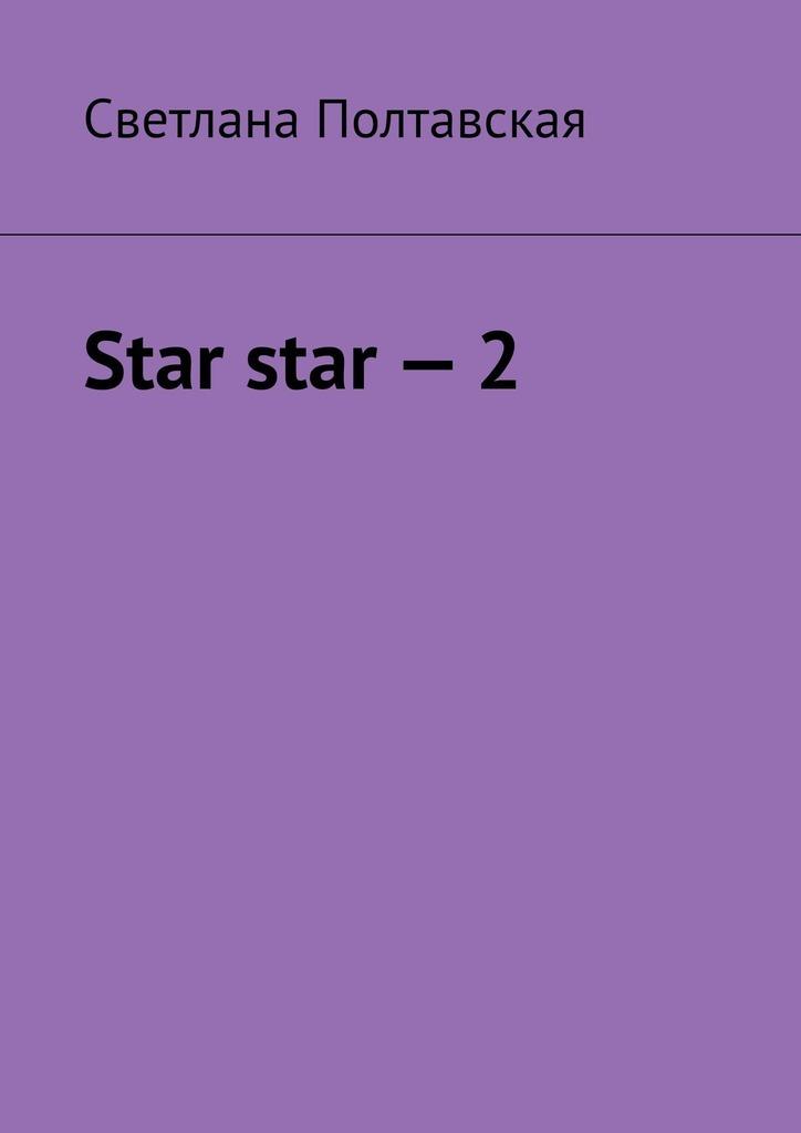 Светлана Полтавская Star star – 2 see what i have done