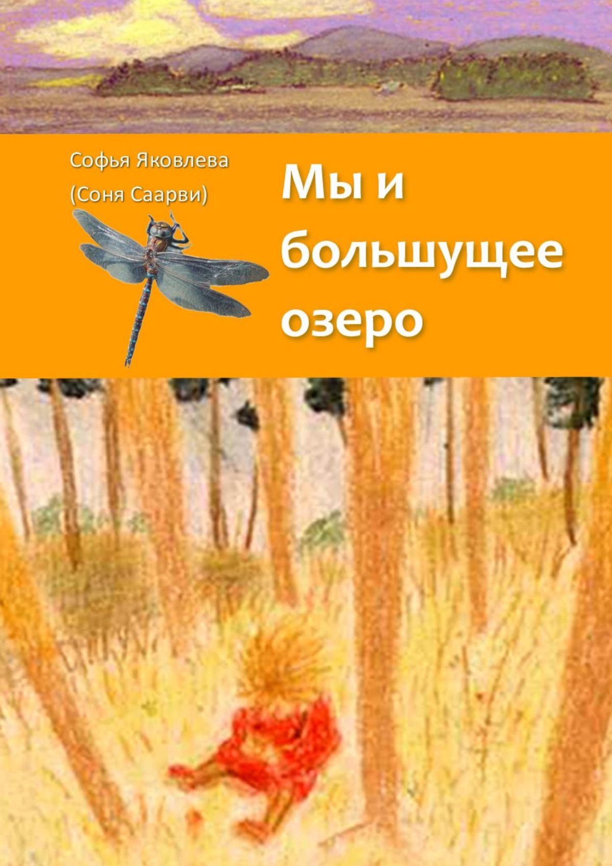 Софья Яковлева Мы и большущее озеро