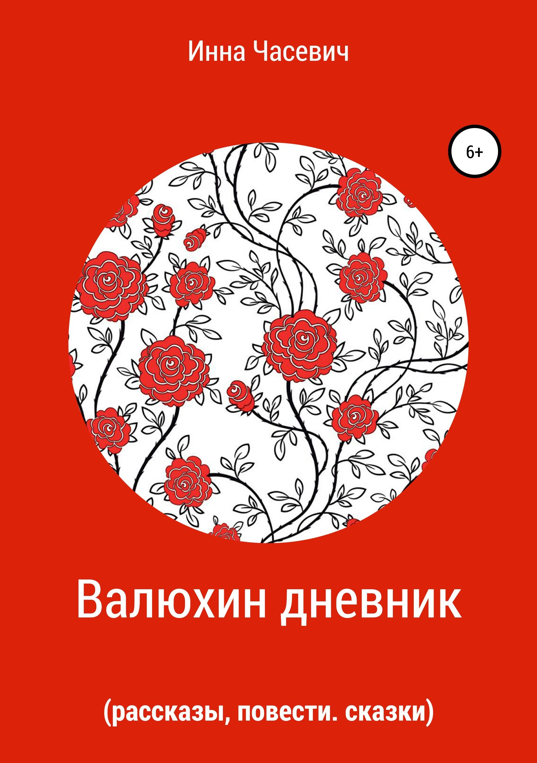 Валюхин дневник (рассказы, сказки, повести)