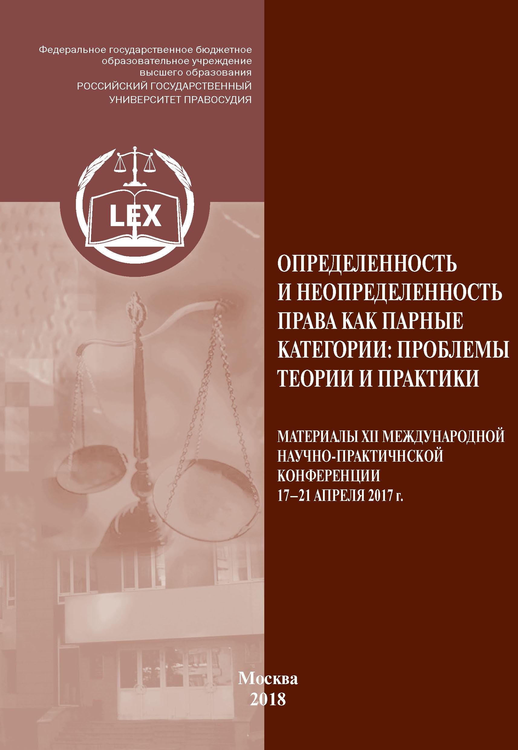Сборник статей Определенность и неопределенность права как парные категории: проблемы теории и практики сборник статей vox juris глас права