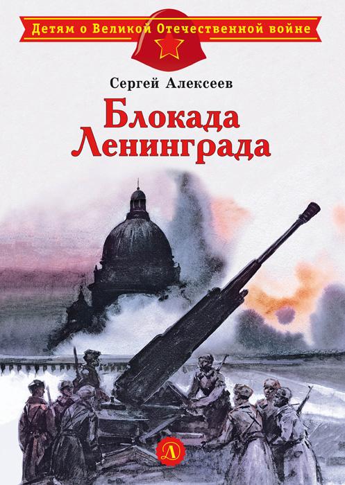 Сергей Алексеев Блокада Ленинграда алексеев с п блокада ленинграда