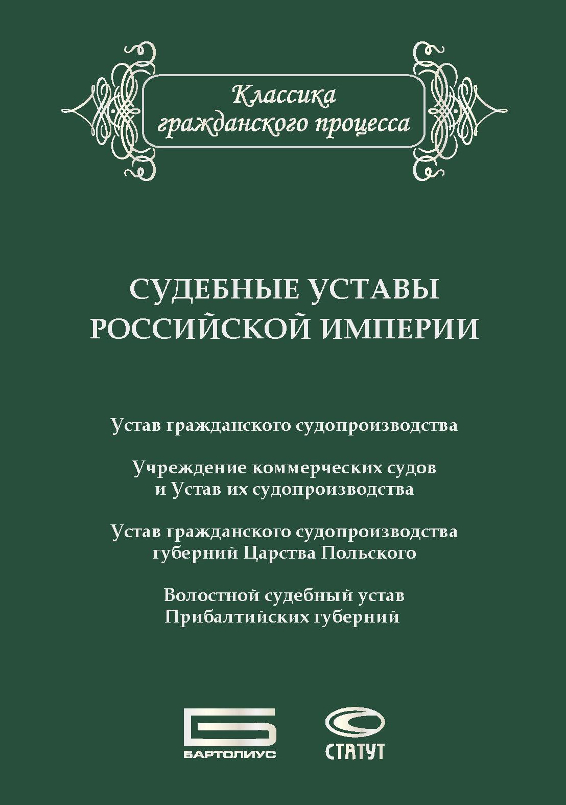 Сборник Судебные уставы Российской империи (в сфере гражданской юрисдикции) гербы городов губерний областей и посадов российской империи