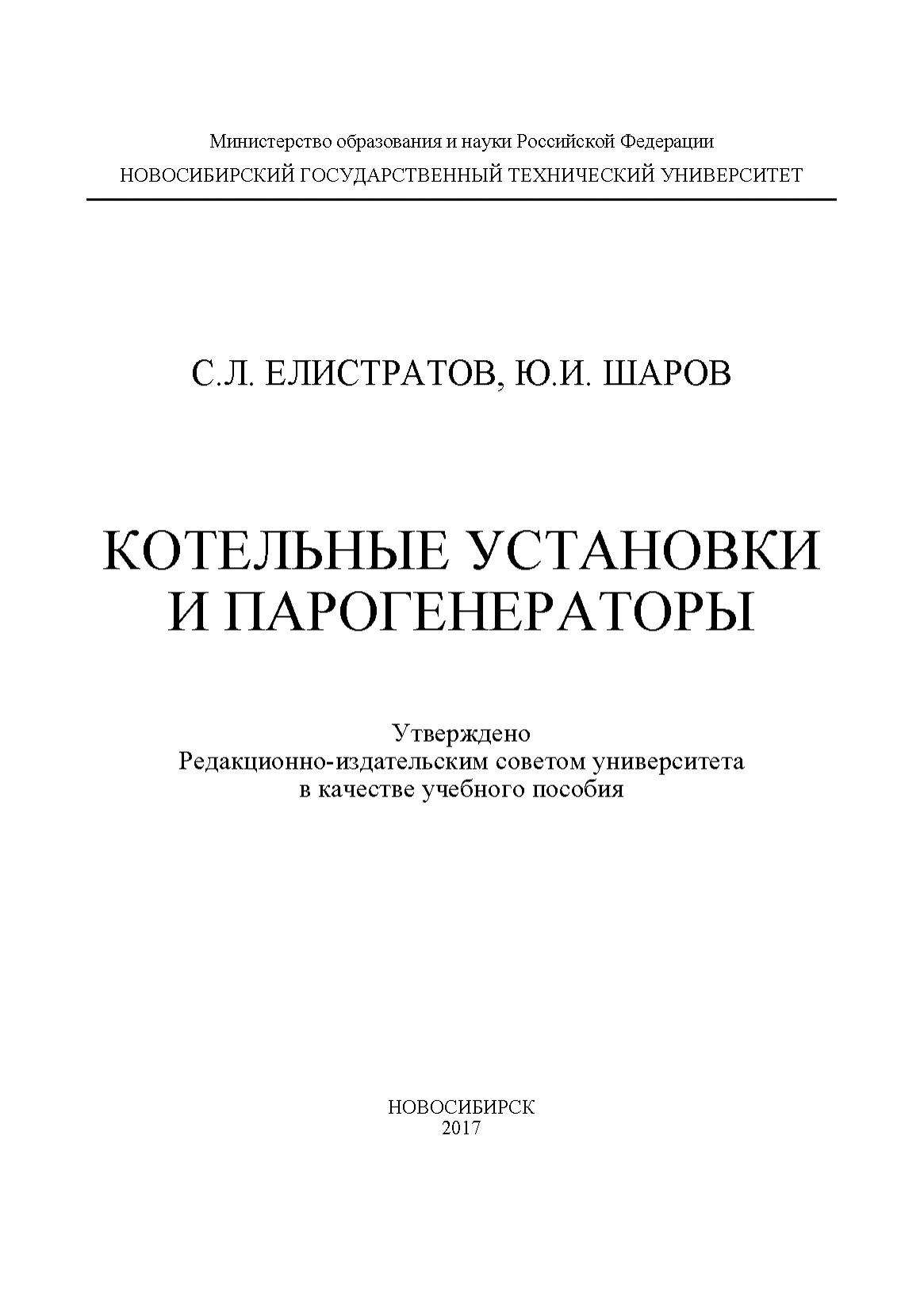 Ю. И. Шаров Котельные установки и парогенераторы утюг парогенераторы для дома как выбрать цена