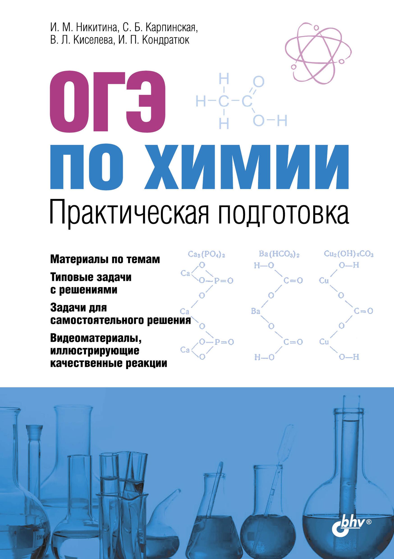 И. М. Никитина ОГЭ по химии. Практическая подготовка и м никитина огэ по химии практическая подготовка