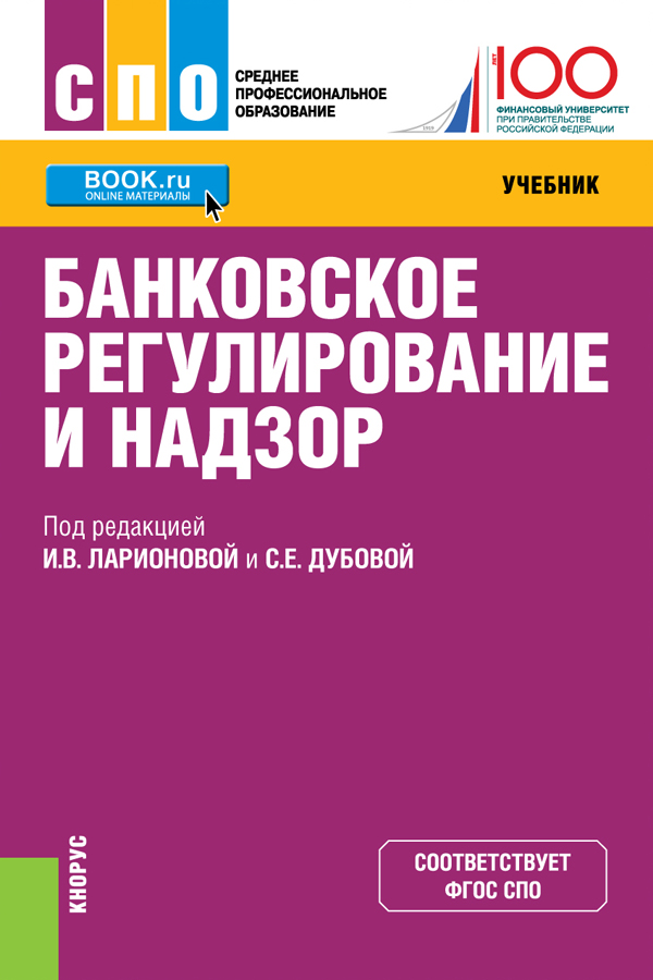 Коллектив авторов Банковское регулирование и надзор ровенский ю а банковское дело в 5 и тт т 5 банковское регулирование и надзор уч