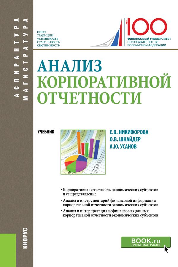 А. Ю. Усанов Анализ корпоративной отчетности другов ю родин а газохроматографический анализ загрязн воздуха