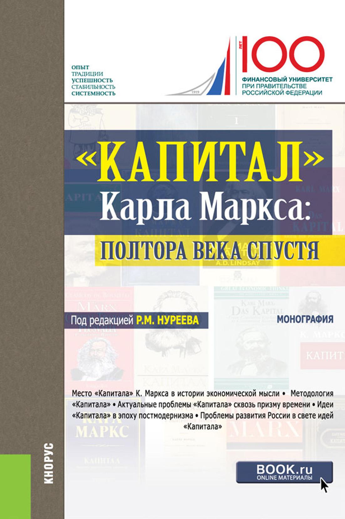 Коллектив авторов «Капитал» Карла Маркса: полтора века спустя