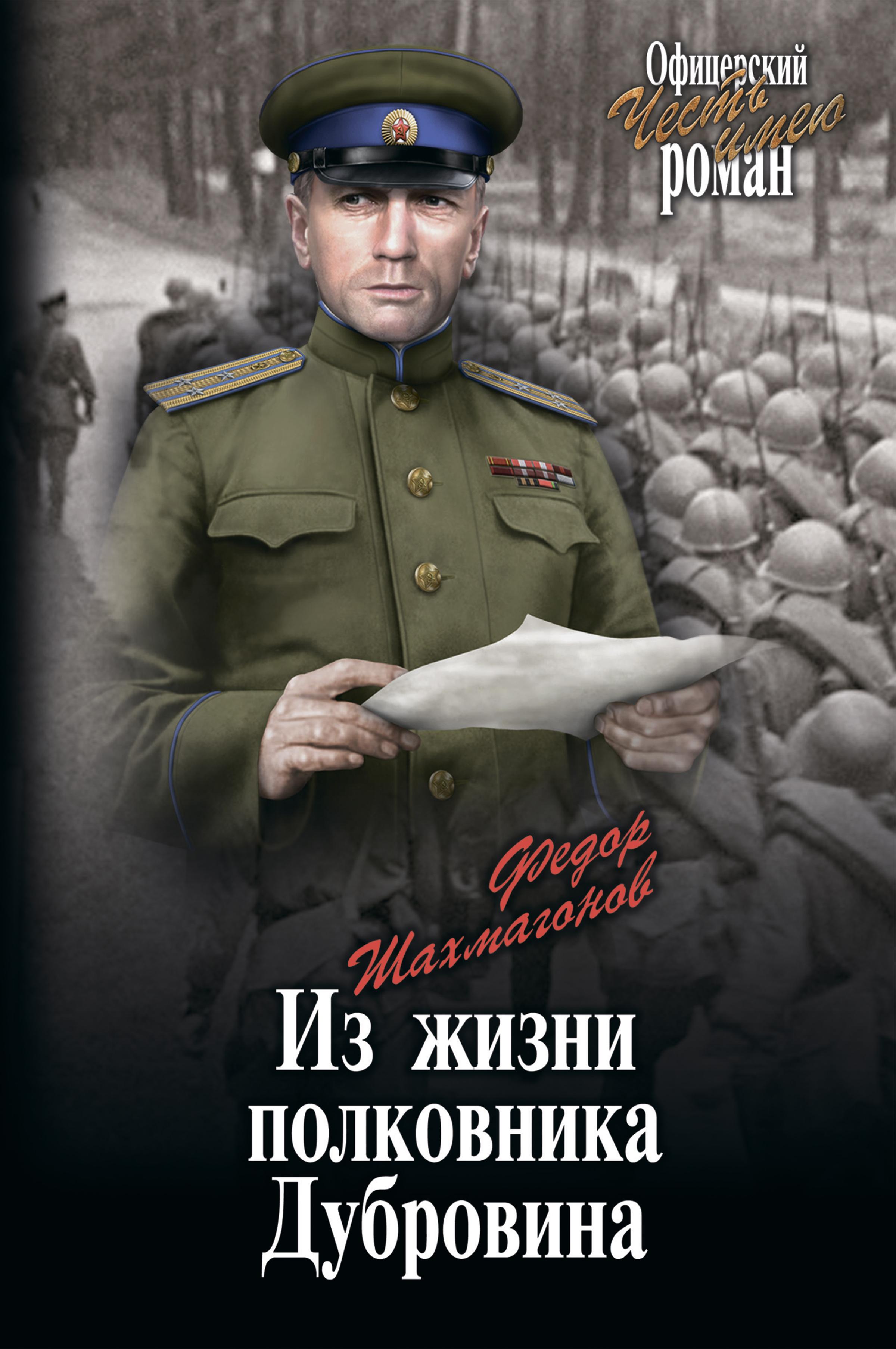 Из жизни полковника Дубровина