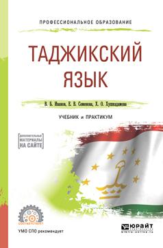 Владимир Борисович Иванов / Таджикский язык. Учебник и практикум для СПО