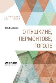 О Пушкине, Лермонтове, Гоголе
