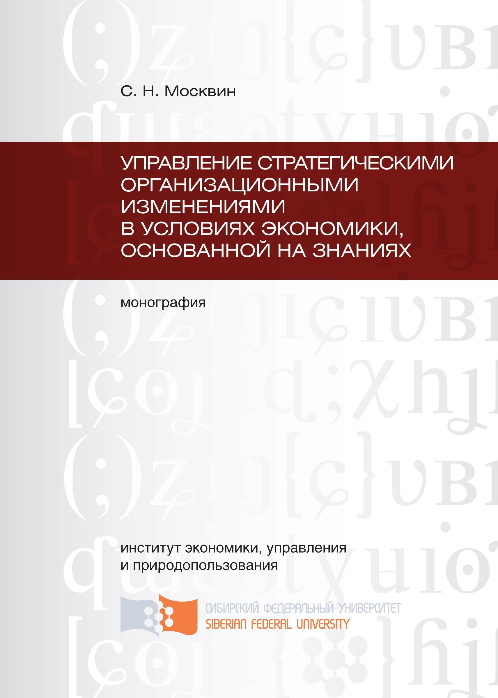 upravlenie strategicheskimi organizatsionnymi izmeneniyami v usloviyakh ekonomiki osnovannoy na znaniyakh
