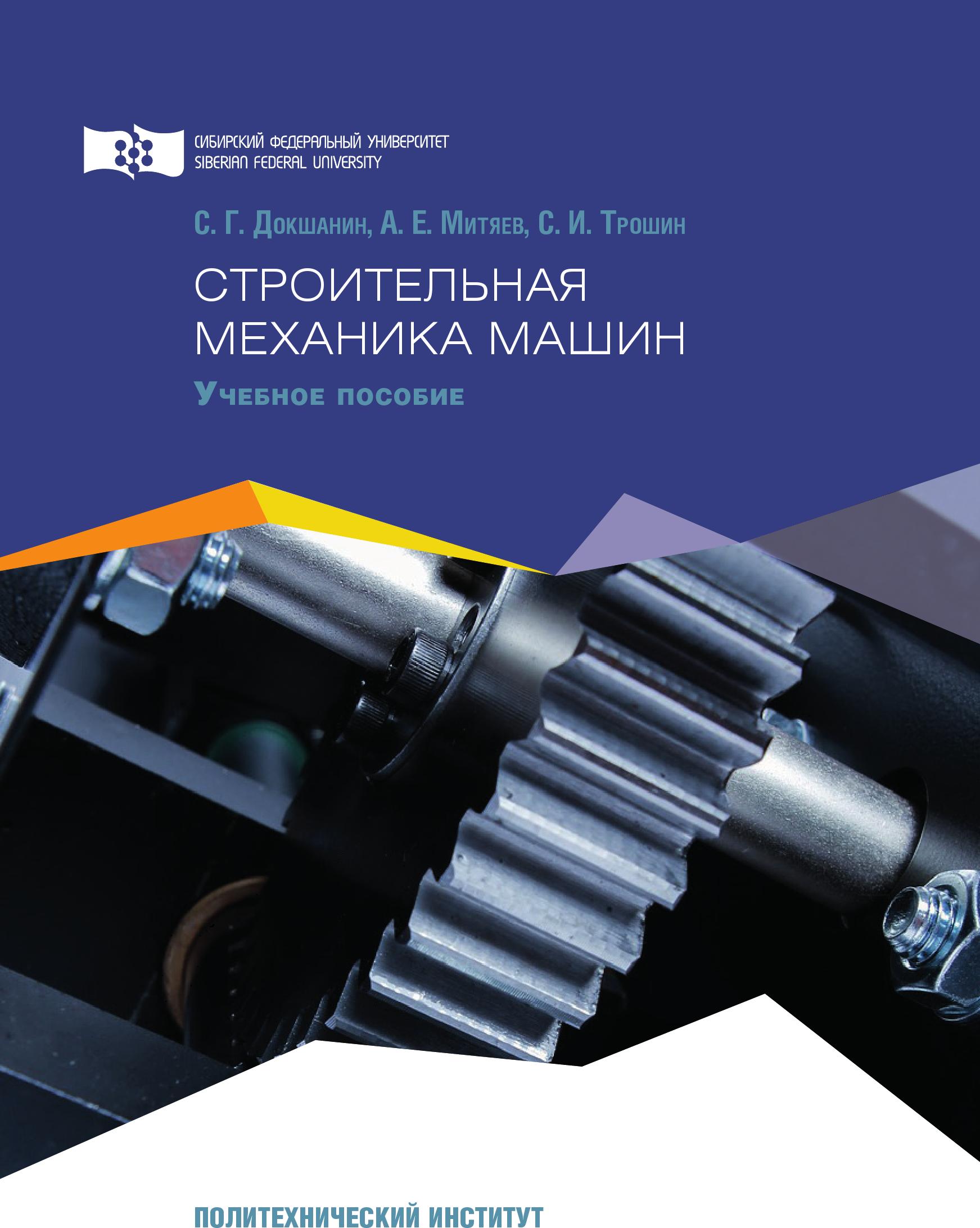 цены Сергей Докшанин Строительная механика машин