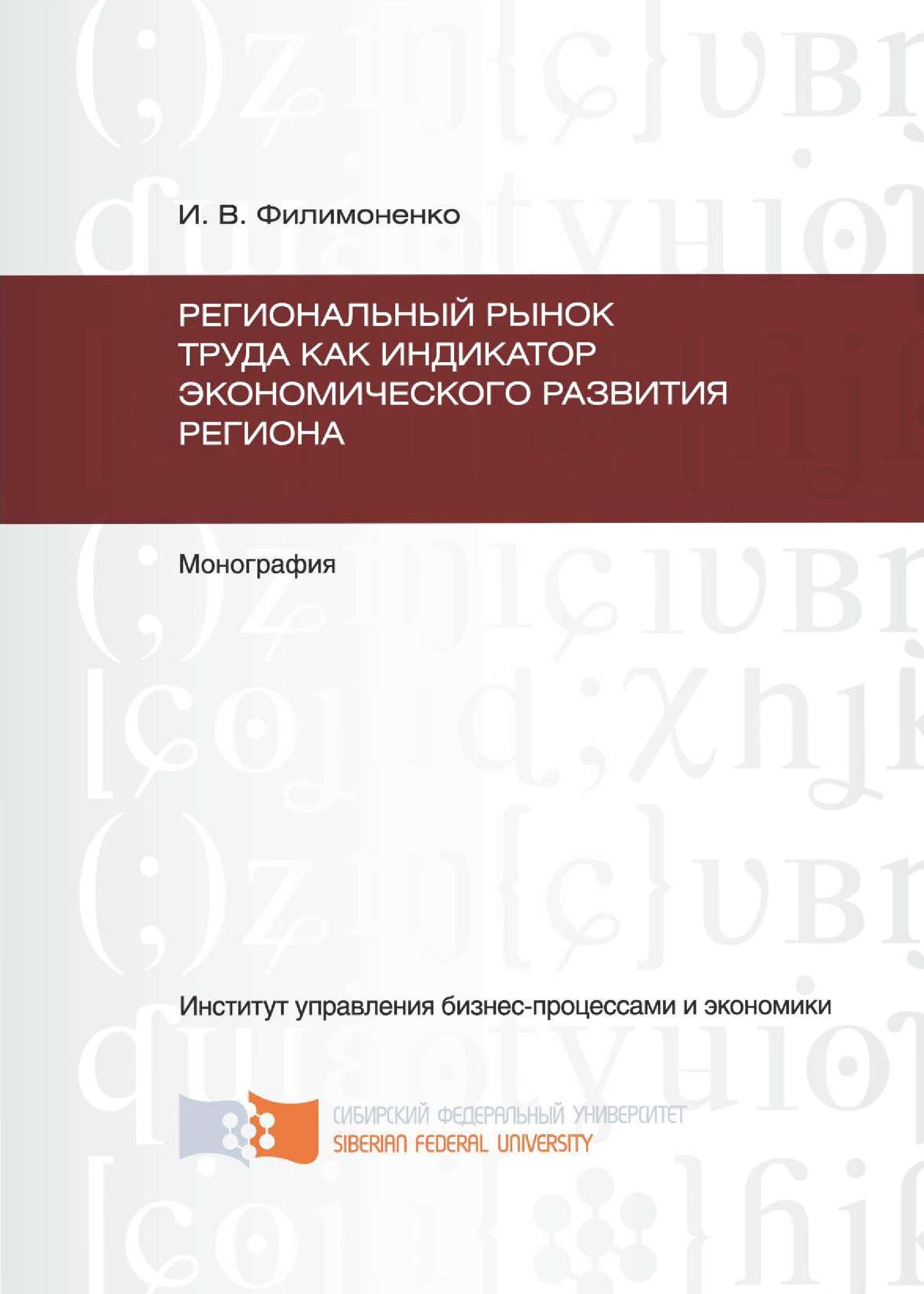 Ирина Филимоненко Региональный рынок труда как индикатор экономического развития региона