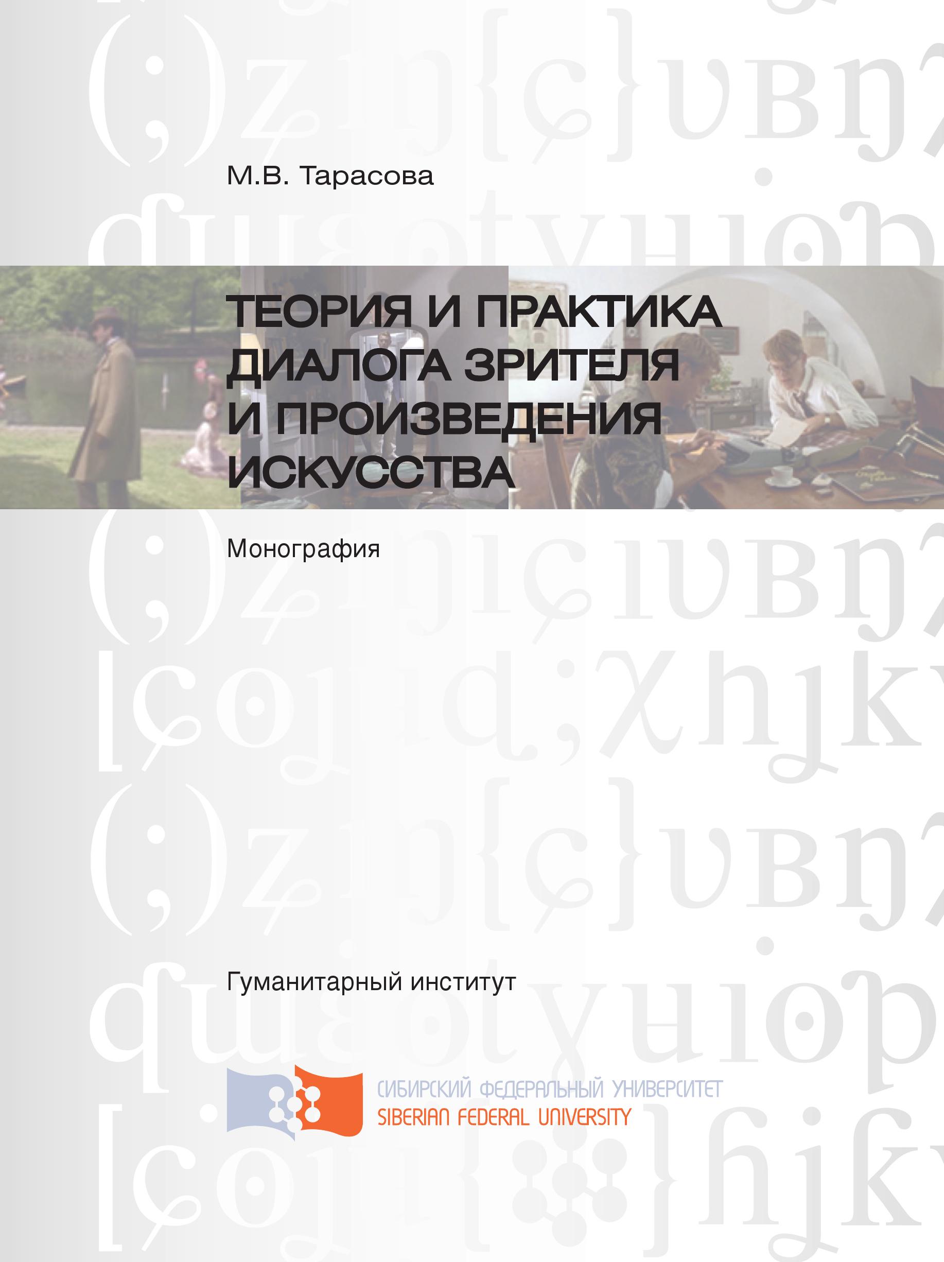 Мария Тарасова Теория и практика диалога зрителя и произведения искусства