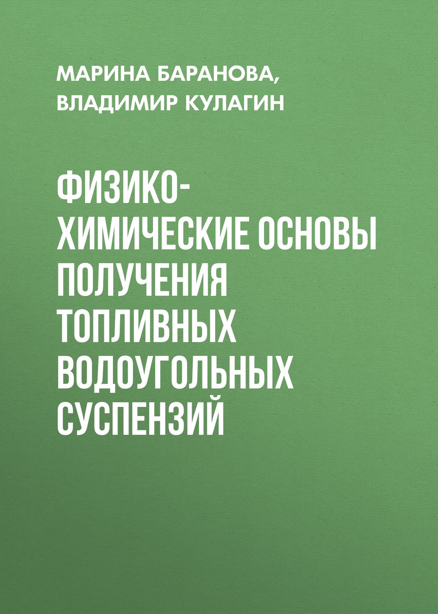Владимир Кулагин Физико-химические основы получения топливных водоугольных суспензий в н бороненков ю с коробов основы дуговой металлизации физико химические закономерности