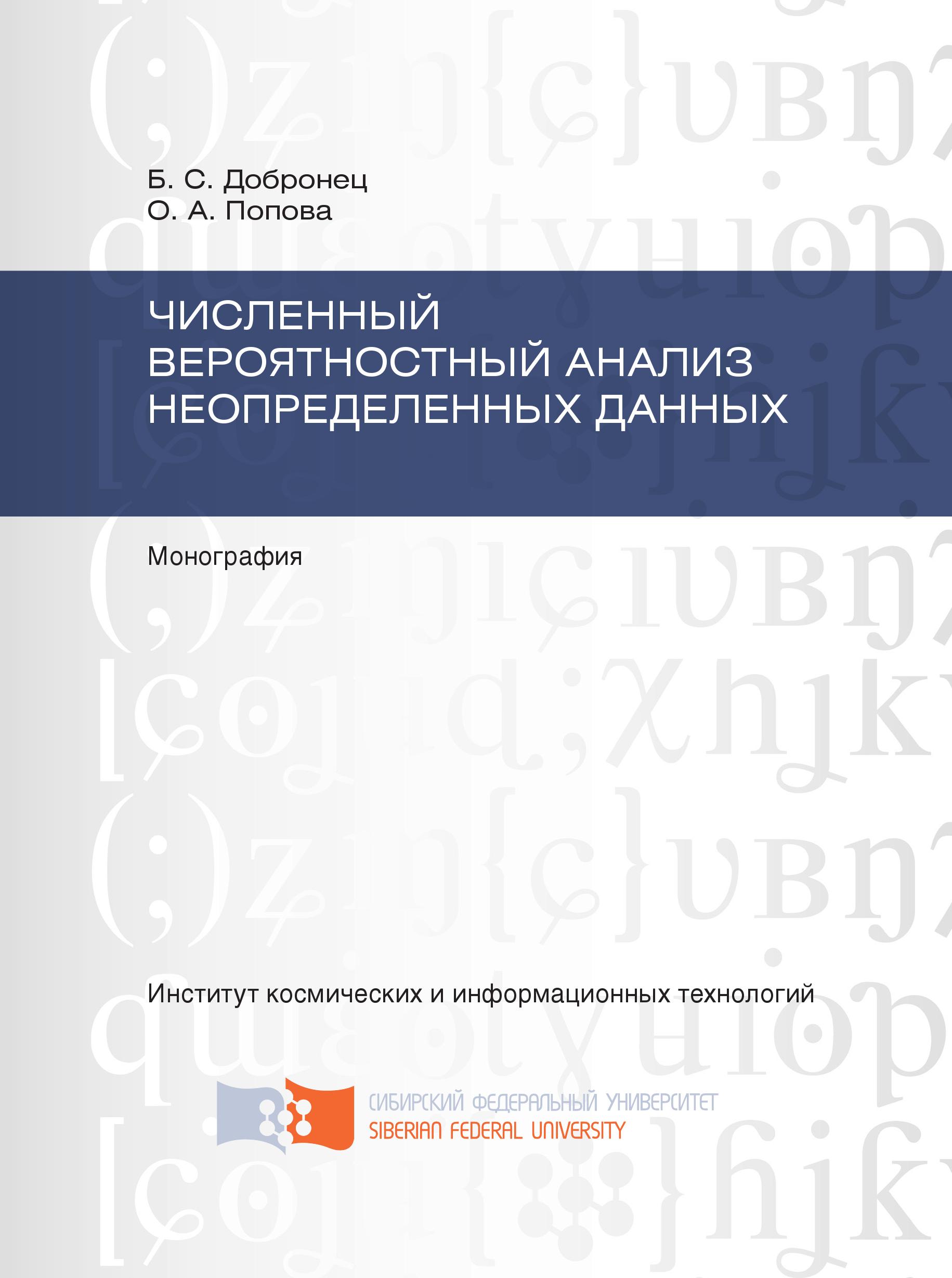 Ольга Попова Численный вероятностный анализ неопределенных данных