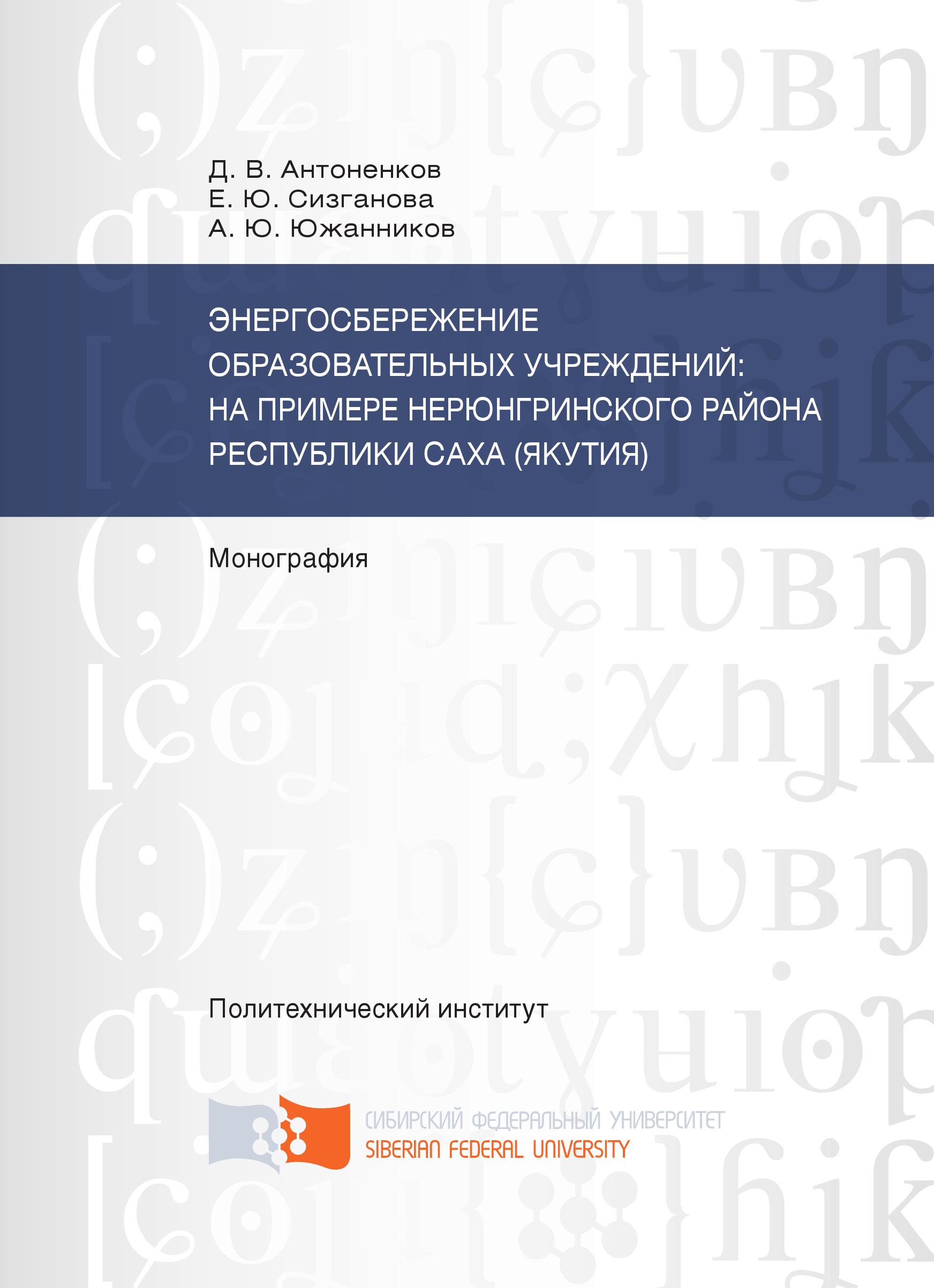 Евгения Сизганова Энергосбережение образовательных учреждений: на примере Нерюнгринского района Республики Саха (Якутия) авиабилеты дешевые якутия