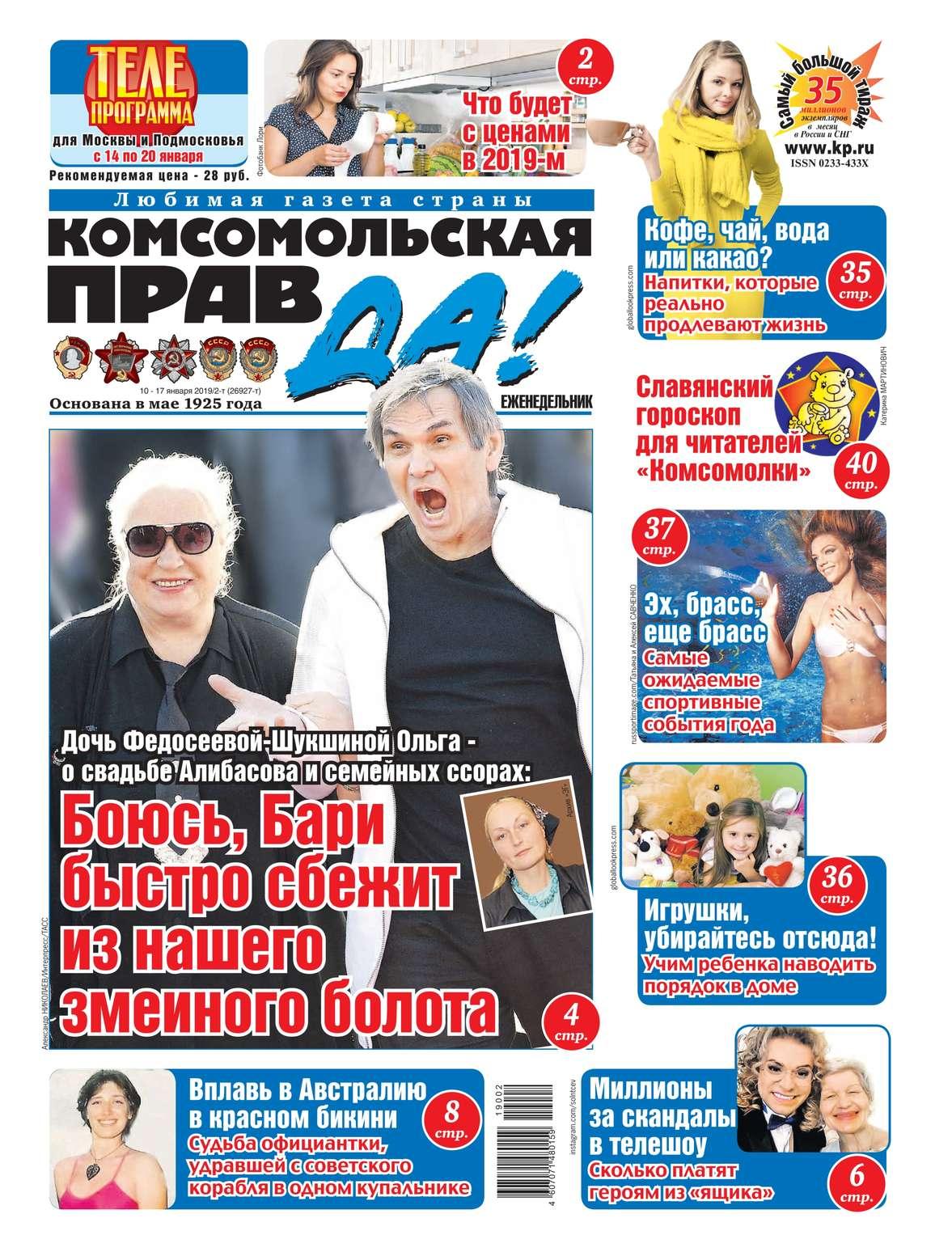 Комсомольская Правда (толстушка – Россия) 02т-2019