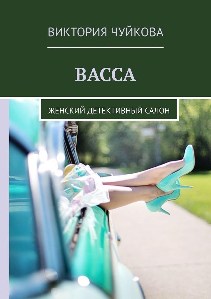 Виктория Чуйкова Васса. Женский детективный салон