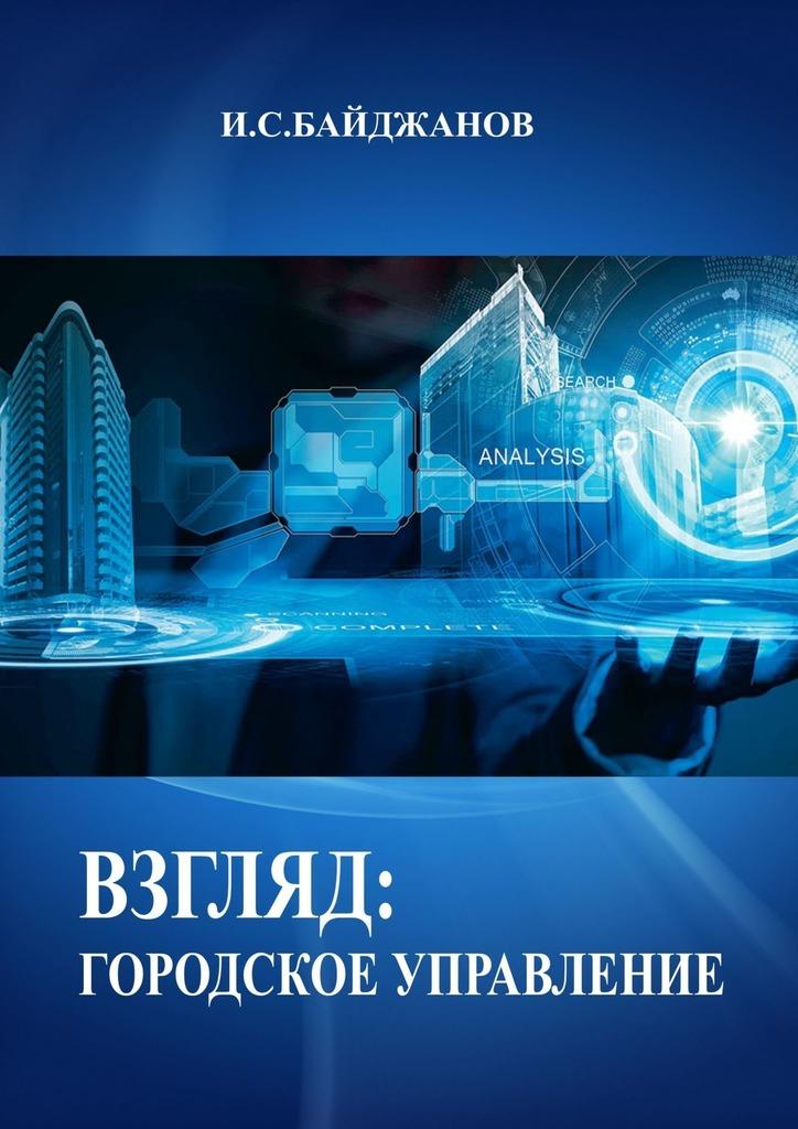 Ибадулла Самандарович Байджанов Взгляд: городское управление экономичность и энергоемкость городского транспорта