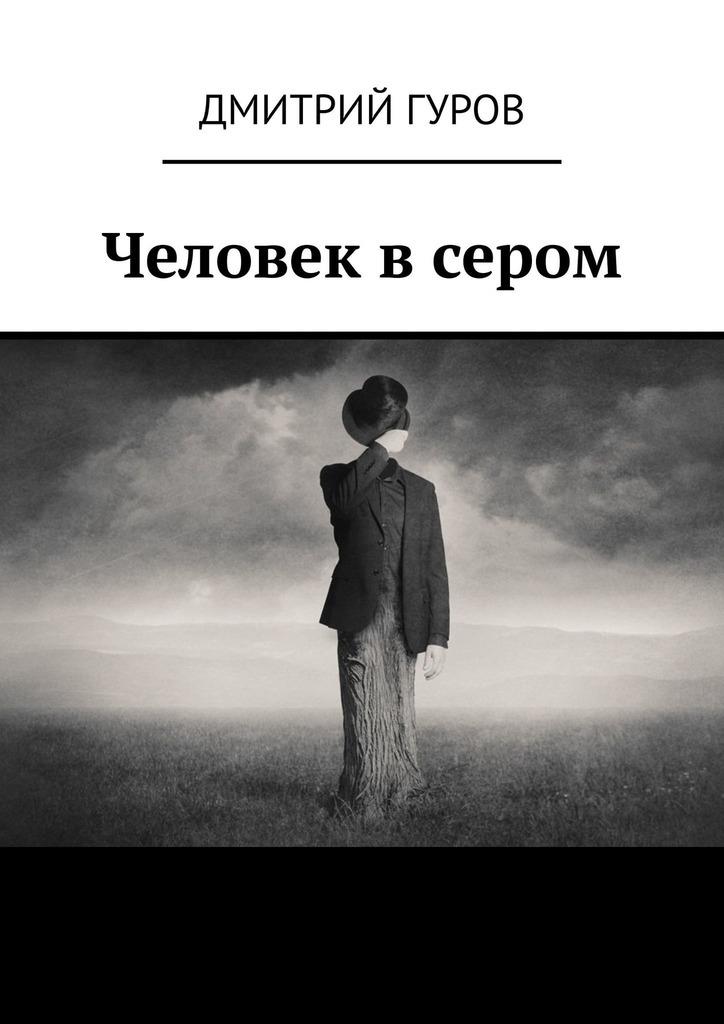 Фото - Дмитрий Гуров Человек в сером дмитрий евгеньевич гамидов сетевой человек