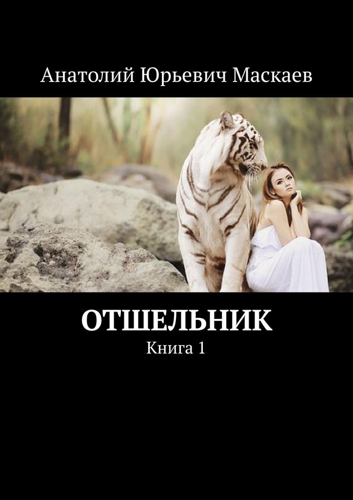 Анатолий Юрьевич Маскаев Отшельник. Книга 1 questioning кто ты 2019 01 19t18 00