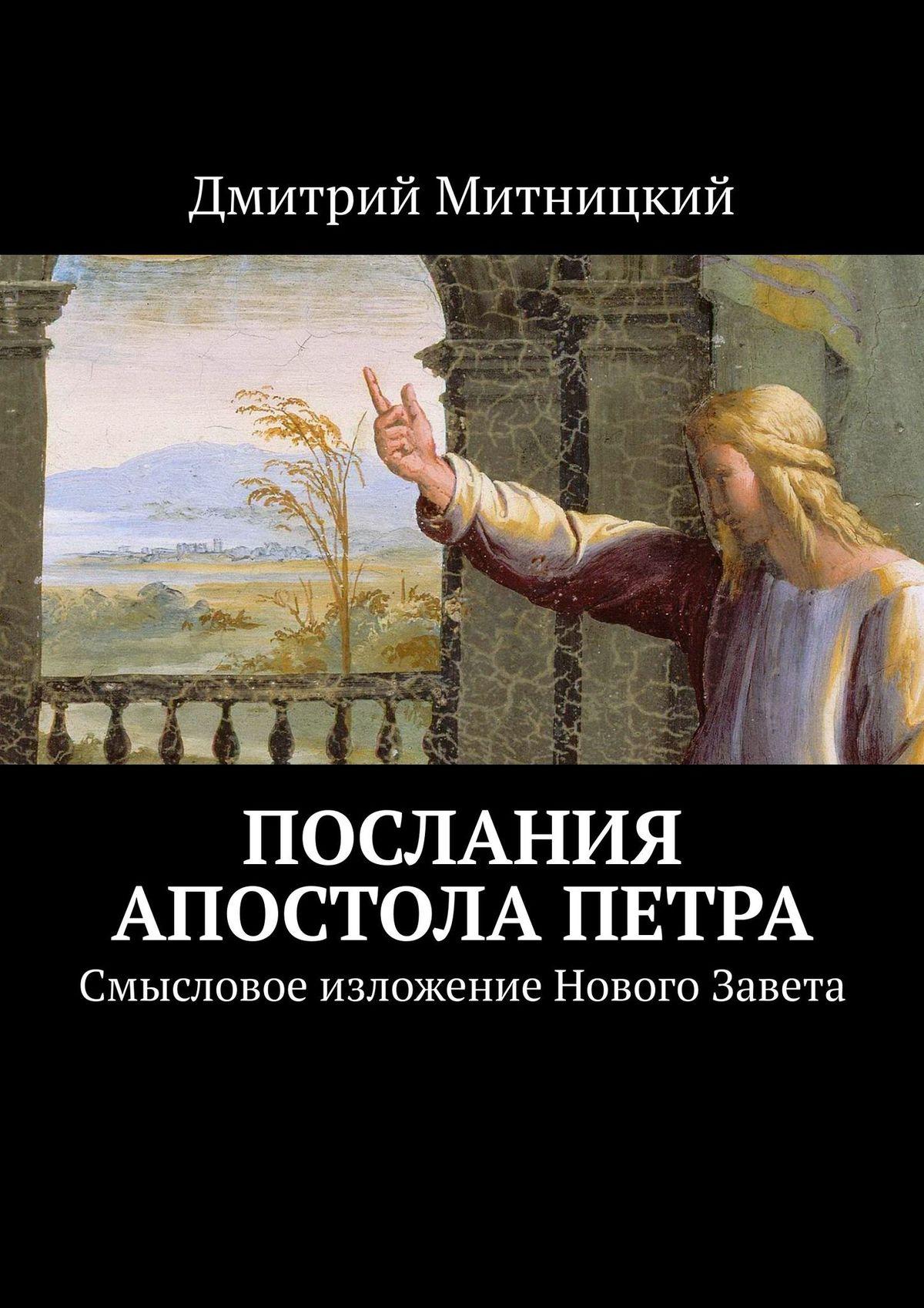 Дмитрий Митницкий Послания апостола Петра. Смысловое изложение Нового Завета