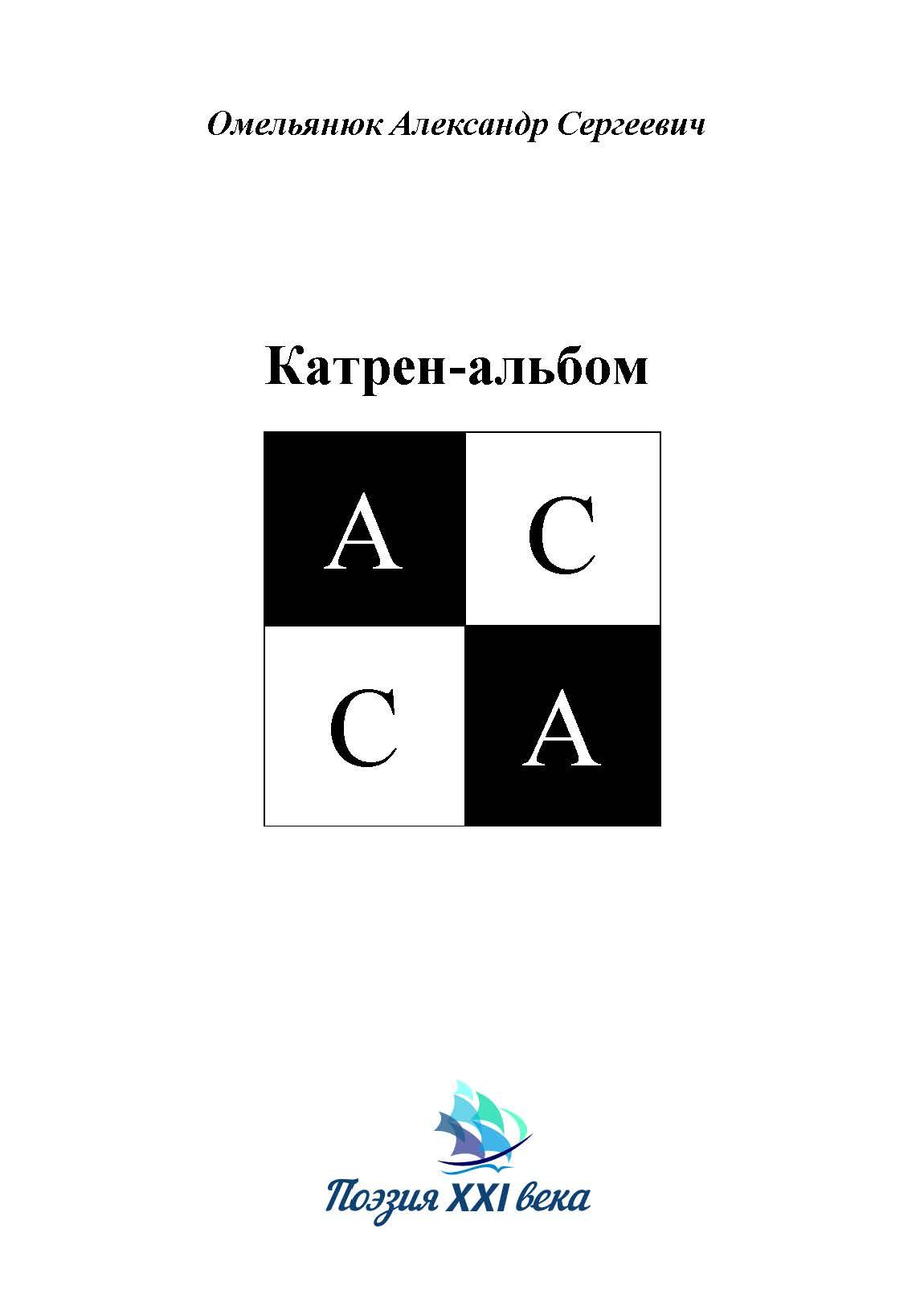 Фото - Александр Омельянюк Катрен-альбом АССА александр омельянюк катрен альбом асса