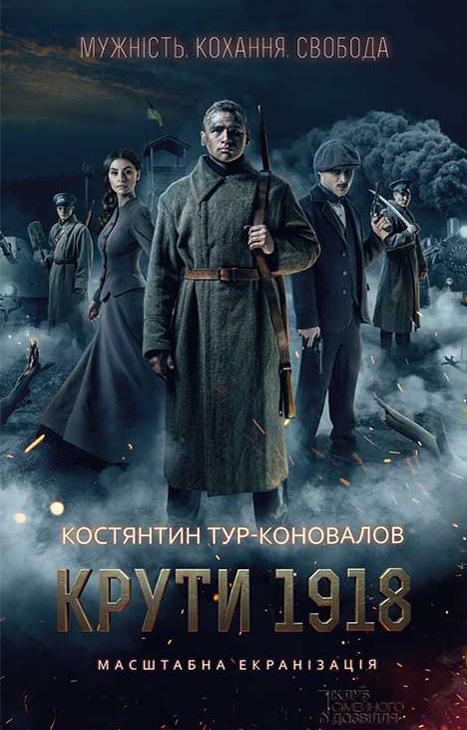 Костянтин Тур-Коновалов Крути 1918 андрій войніцький новини