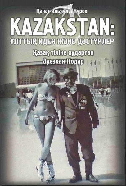 Канат Нуров Kazakstan: ұлттық идея және дәстүрлер туризм және спорт туралы
