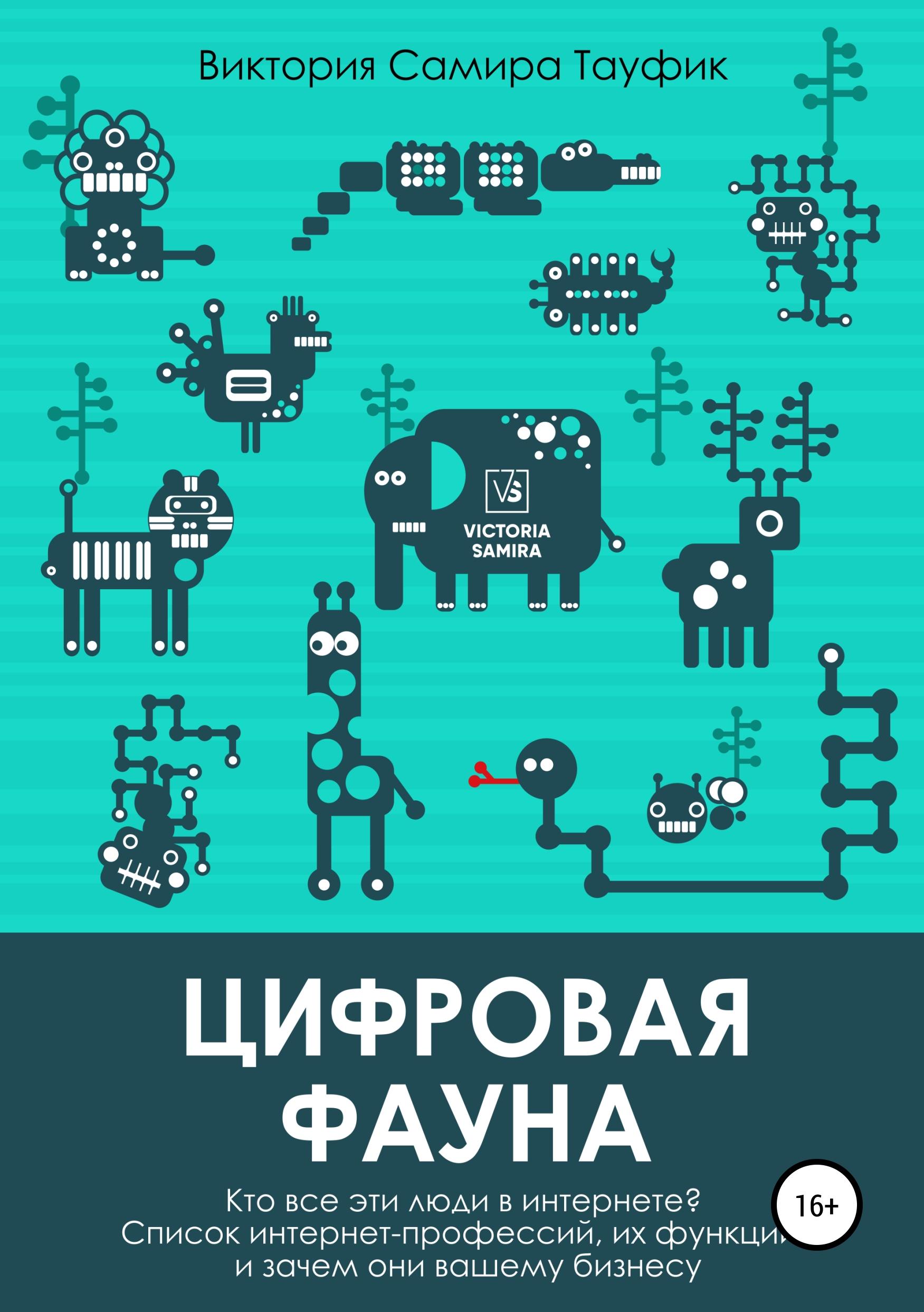 Обложка книги Цифровая фауна. Кто все эти люди в интернете?