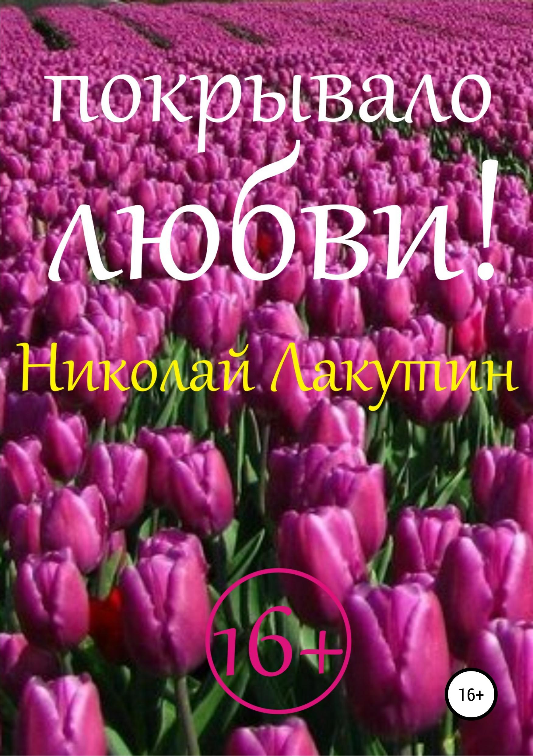 Николай Владимирович Лакутин Покрывало любви! цены