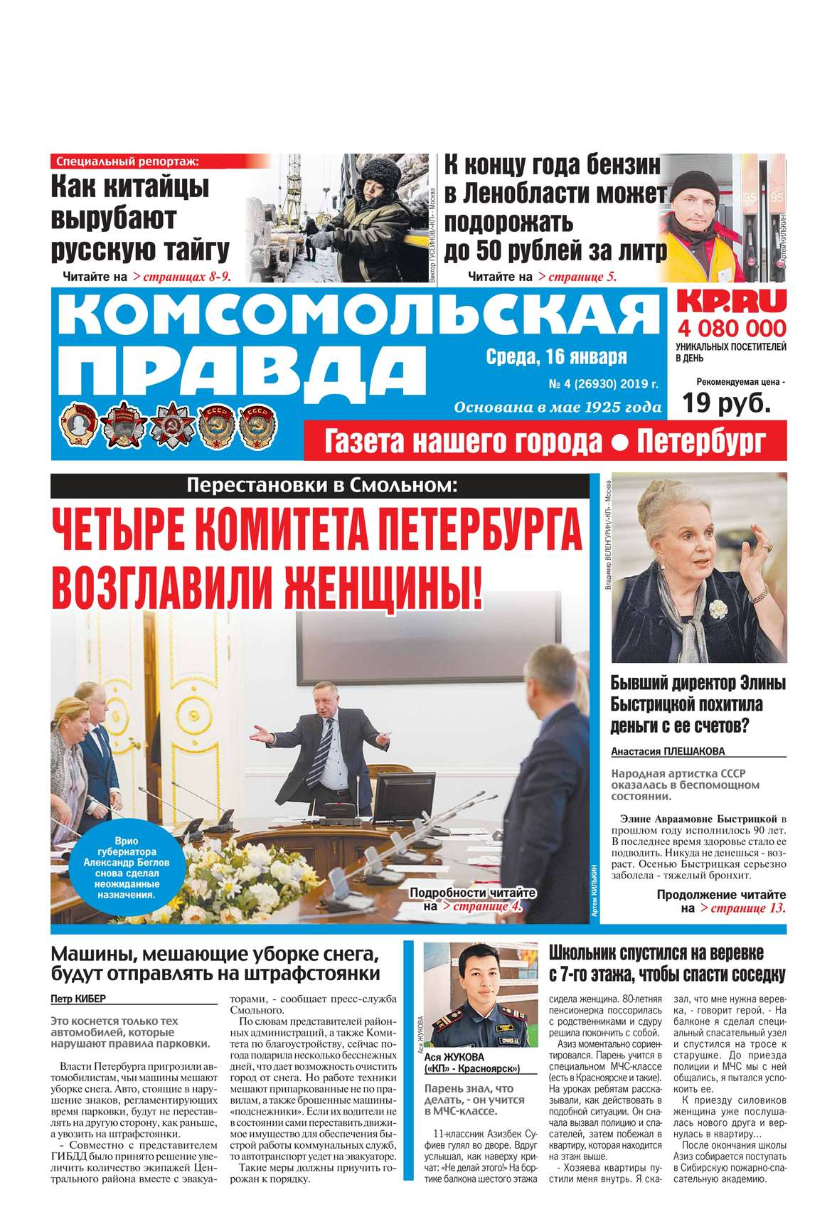 Комсомольская Правда. Санкт-Петербург 04-2019