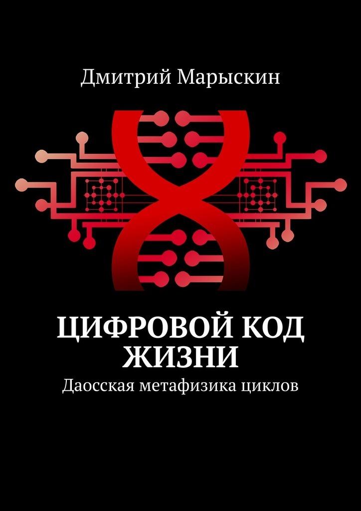 Дмитрий Марыскин Цифровой код жизни. Даосская метафизика циклов дмитрий марыскин генератор энергии жизни