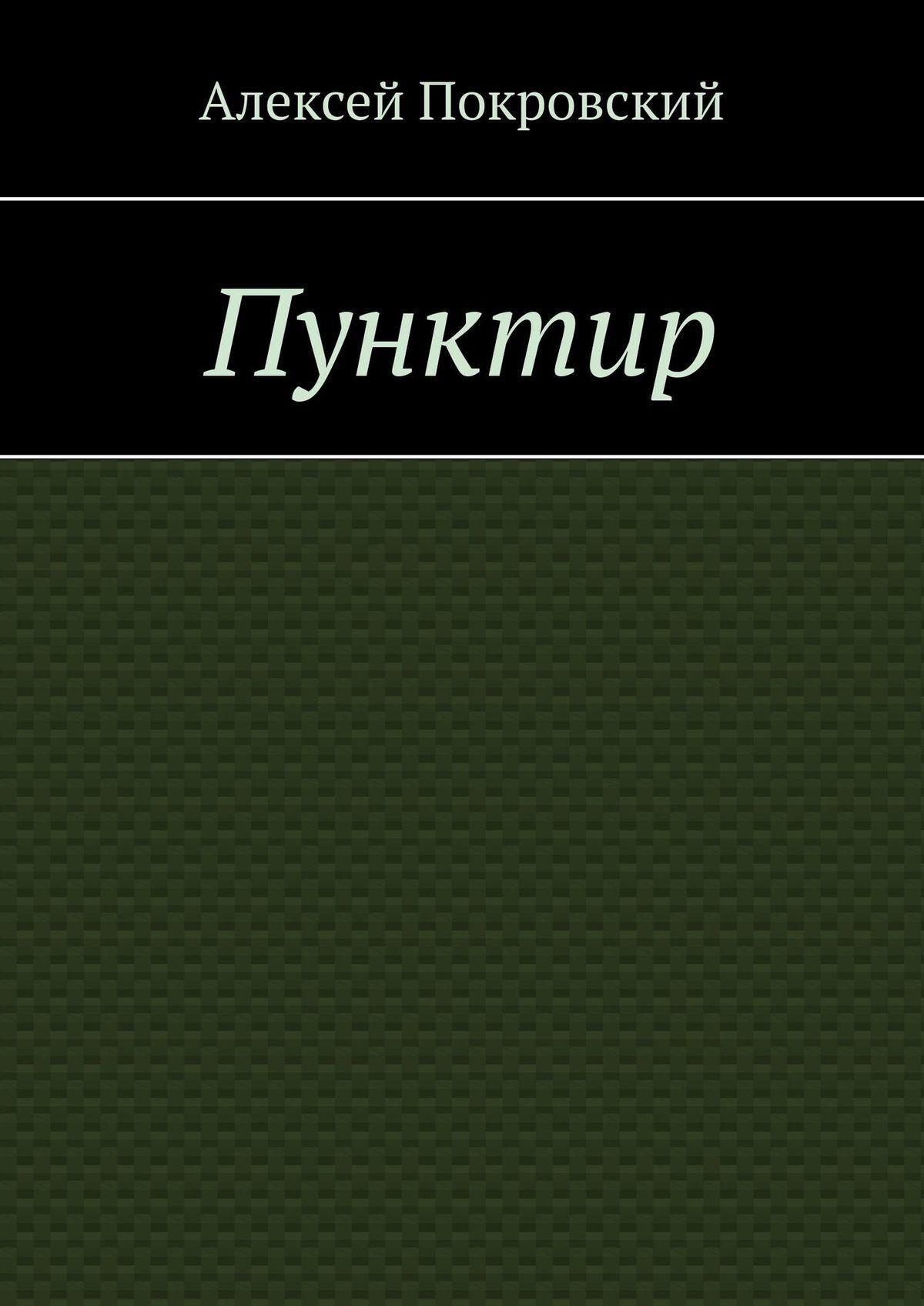 Алексей Покровский Пунктир. Осколки-2 алексей шарыпов осколки забытыхснов