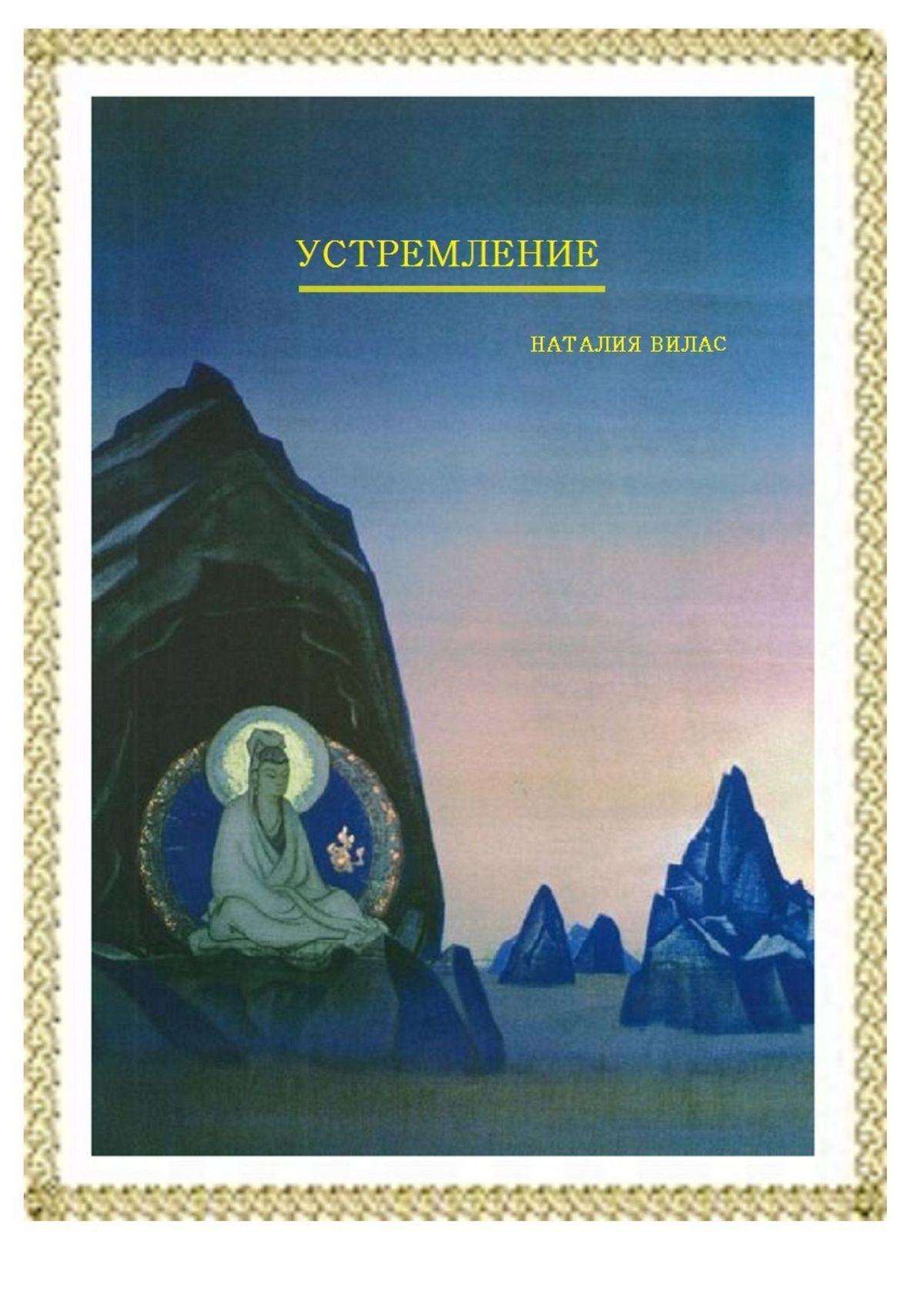 Наталия Вилас Устремление попков и сост мелодии просветления духовная поэзия буддийских лам тибета