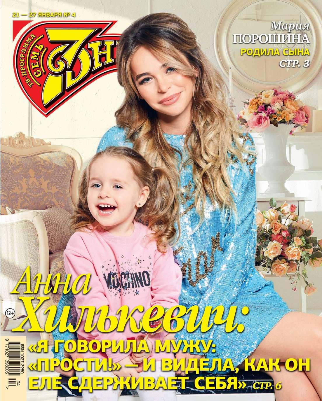 Семь Дней Тв-программа 04-2019