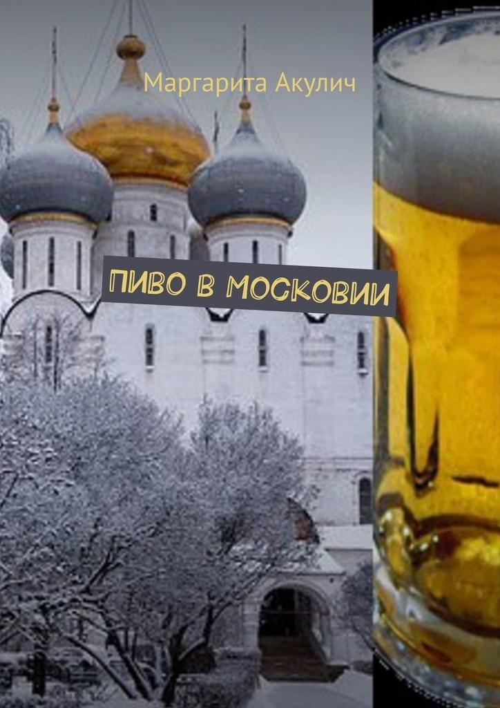 Маргарита Акулич Пиво в Московии