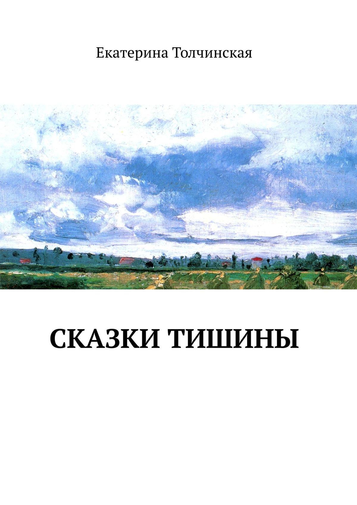 Екатерина Толчинская Сказки тишины екатерина соллъх сказки тариэля