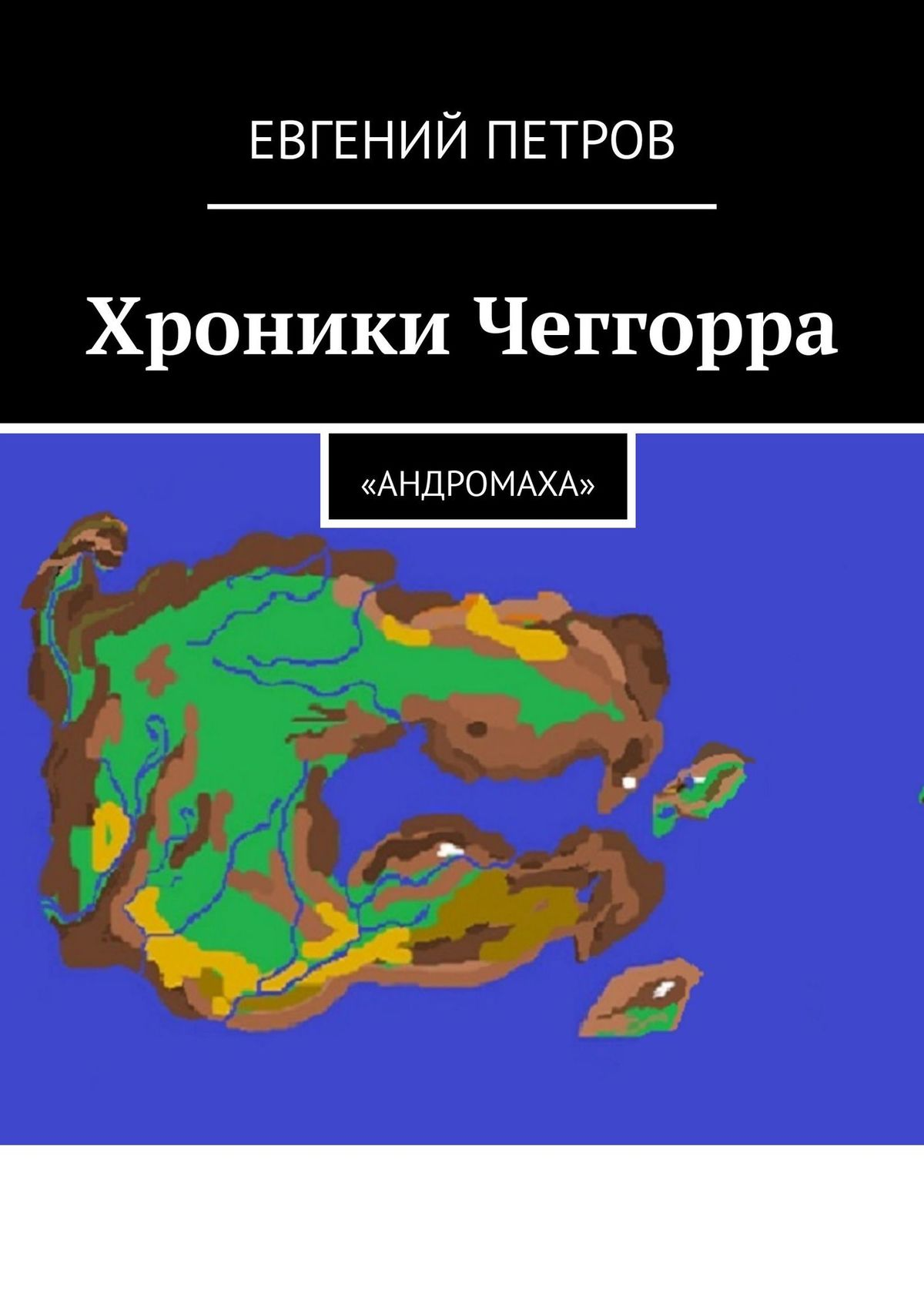 Евгений Петров Хроники Чеггорра. «Андромаха» недорого