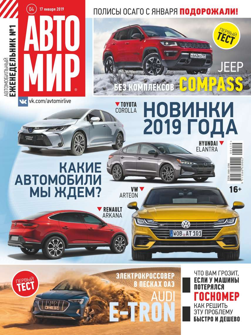 Автомир 04-2019