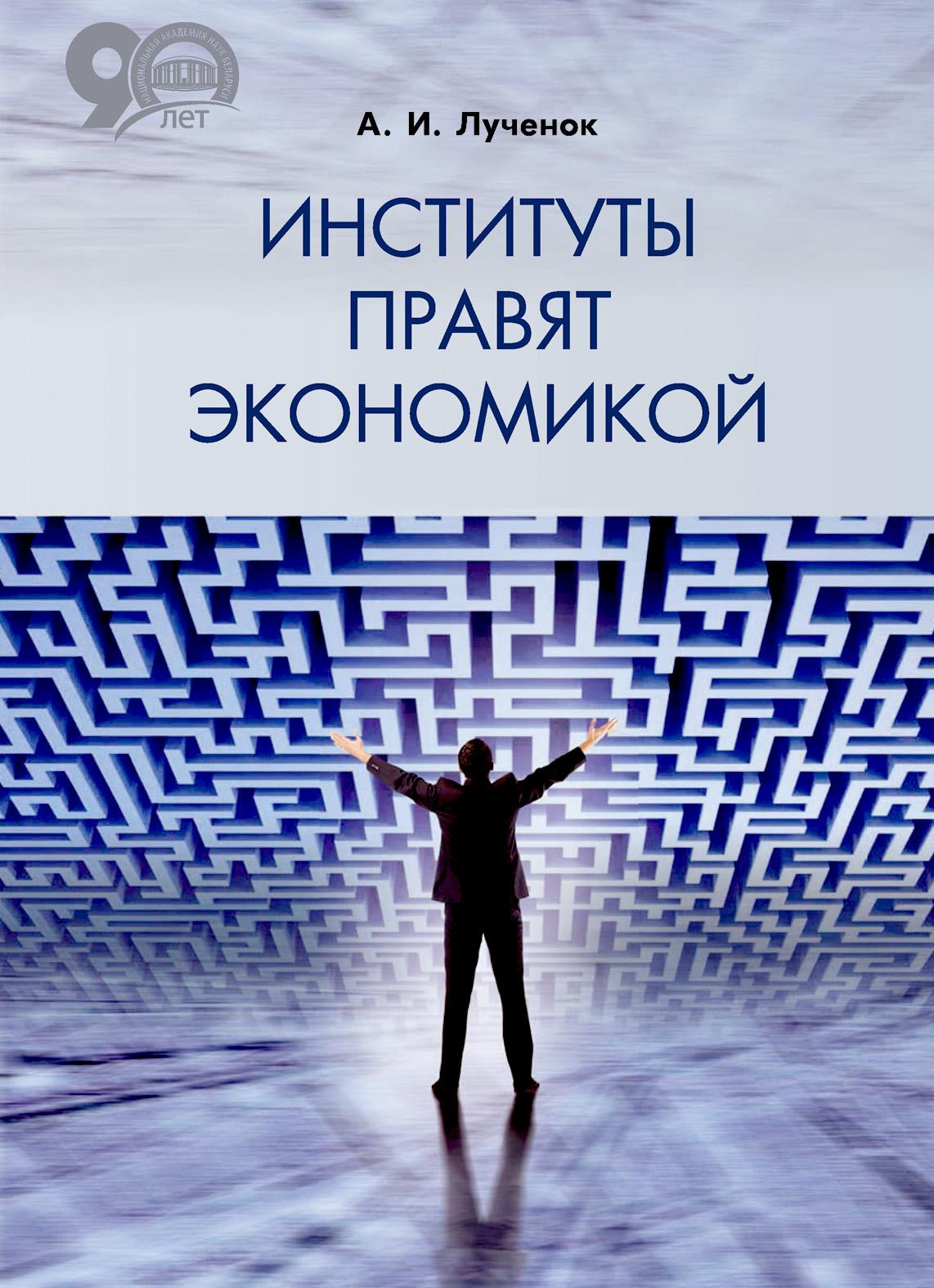Обложка книги Институты правят экономикой
