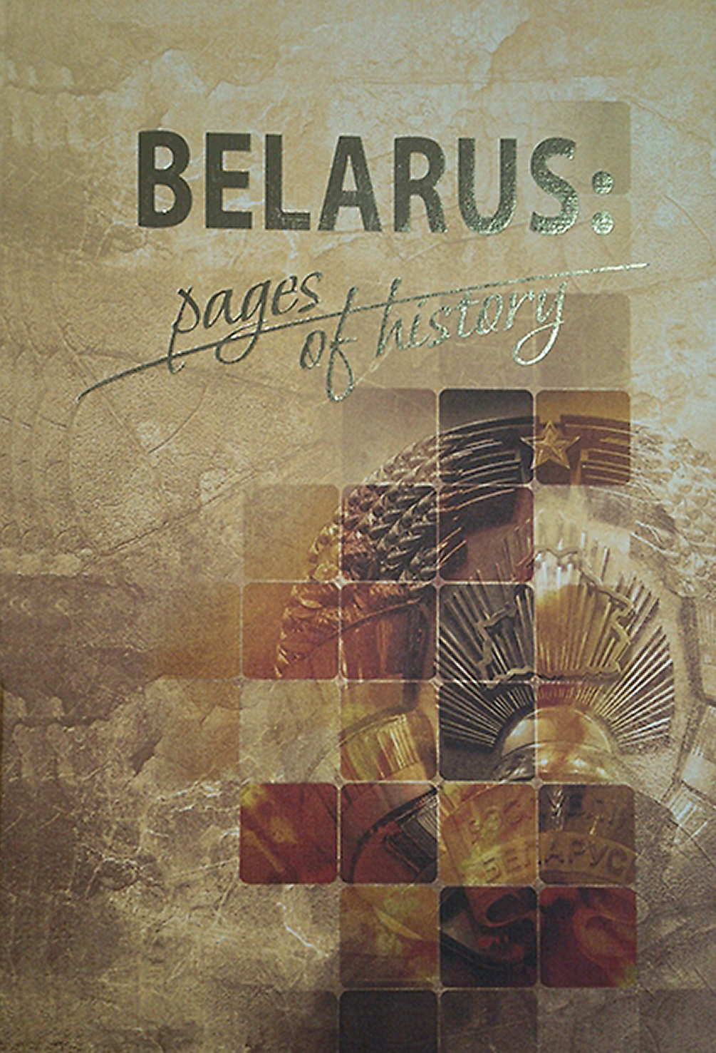Коллектив авторов Belarus: pages of history коллектив авторов union harp and history of songs