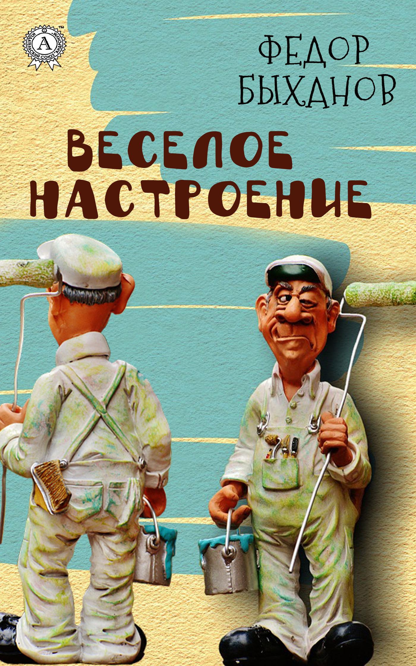 Фёдор Быханов Веселое настроение фёдор быханов тайна горного озера