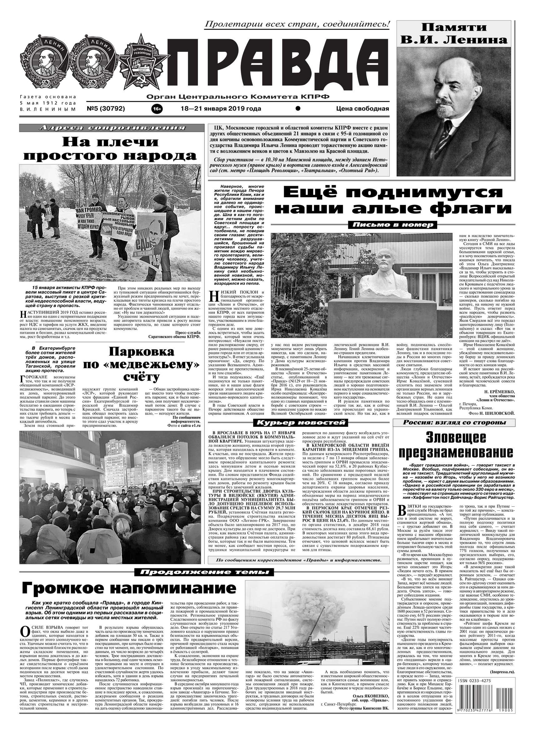Правда 05-2019