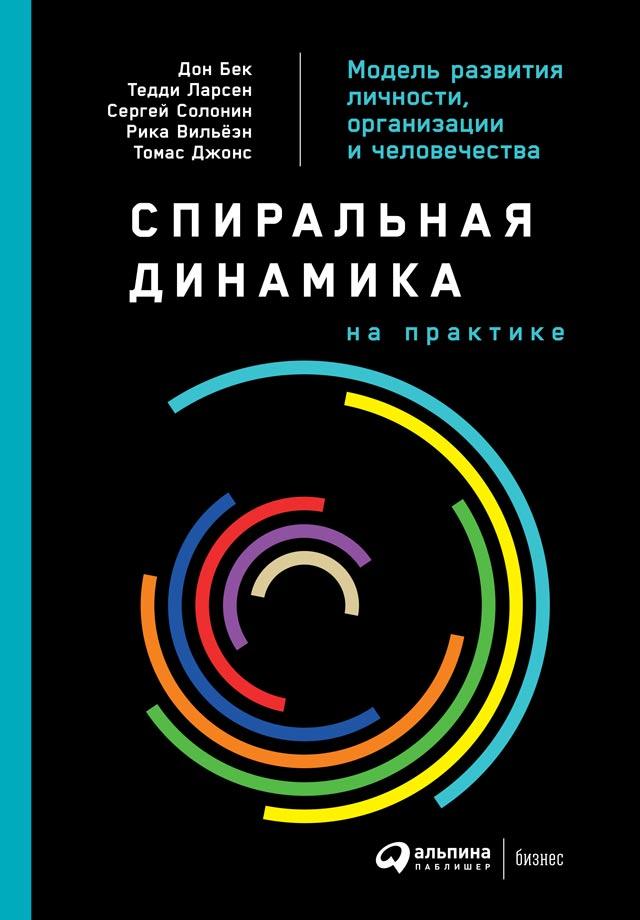 Дон Бек Спиральная динамика на практике. Модель развития личности, организации и человечества