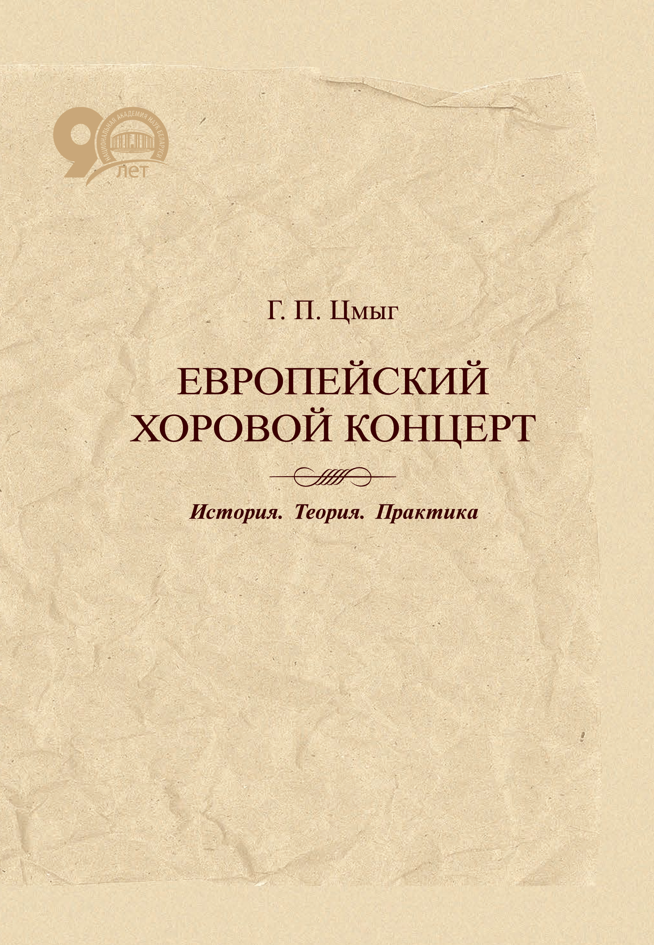 Европейский хоровой концерт. История. Теория. Практика