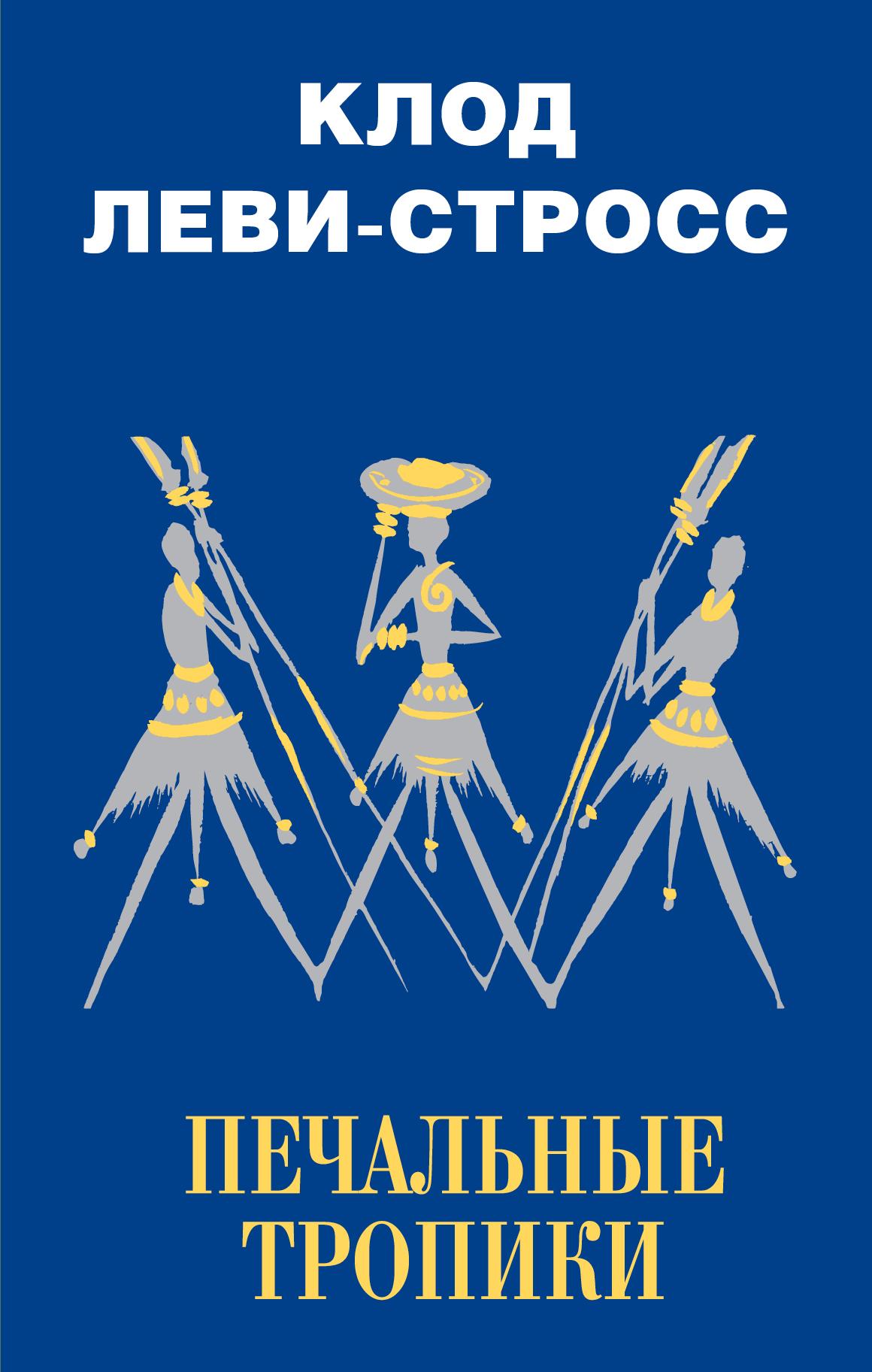 Клод Леви-Стросс Печальные тропики константин бандуровский лекция 25 клод леви стросс начала структурализма часть 5