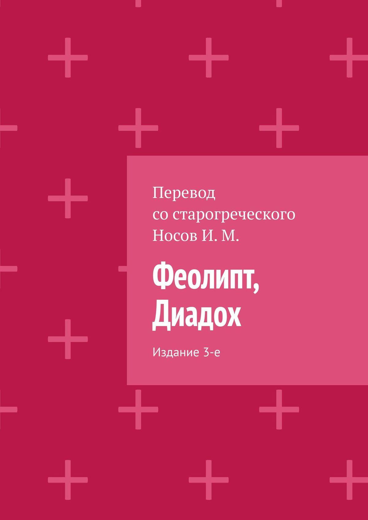 И. М. Носов Феолипт, Диадох. Издание2-е